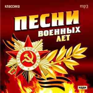 4994085_CD-ROM_MP3_Pesni_voennyh_let