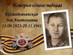 semenova-zoya-kosmodemyanskaya