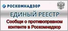 1_banner_na_sajt_roskomnadzora